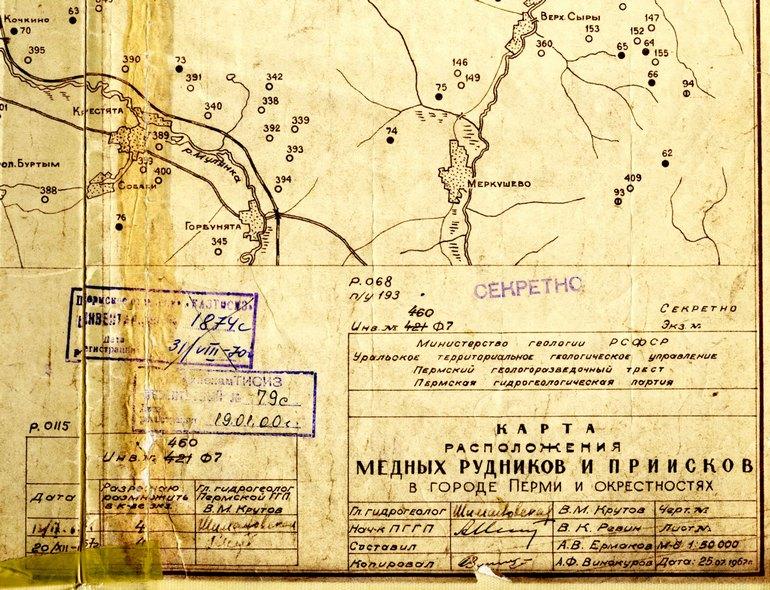 Копия карты Демиховского