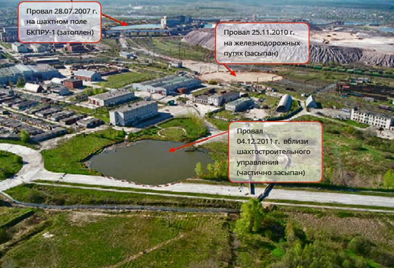 Общий план промзоны г. Березники с тремя провалами земной поверхности