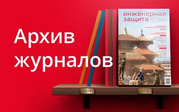 выпуски журналов инж защита