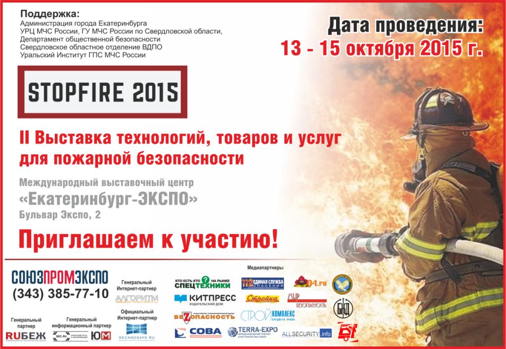 StopFire 2015
