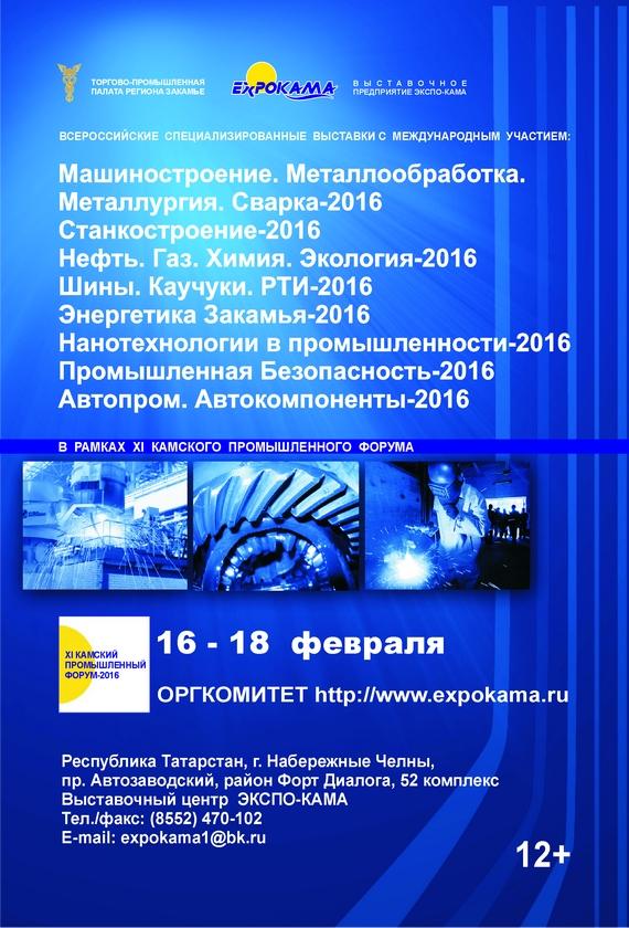 Камский промышленный форум 2016