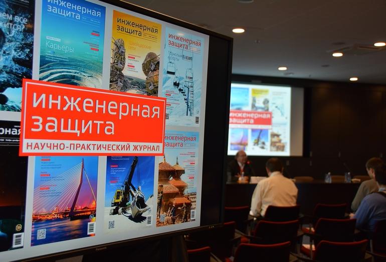 Инженерная защита в России
