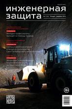 Обложка журнала Инженерная защита выпуск 12