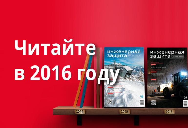 Анонс журнала на 2016 год