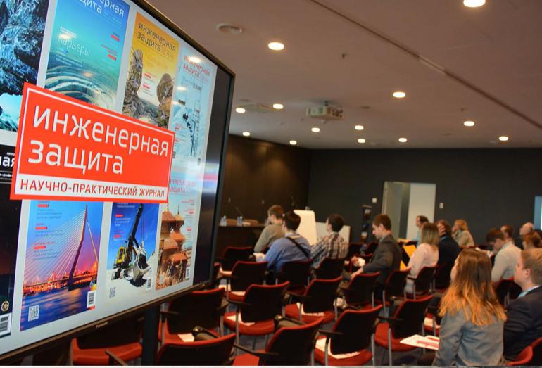 Конференция Инженерная защита в России