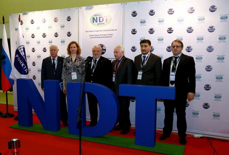 Участники форума неразрушающего контроля в России и странах СНГ