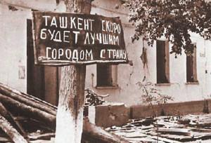 Ташкент, 26 апреля 1966 г.