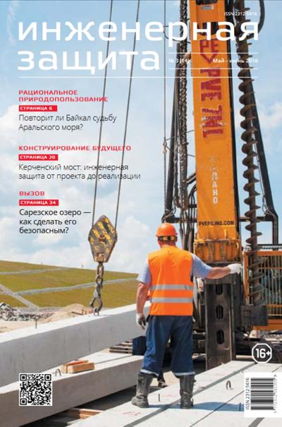 Журнал Инженерная защита выйуск 14