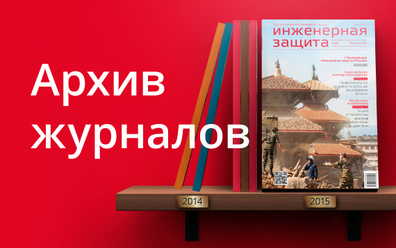 выпуски журналов инж защита