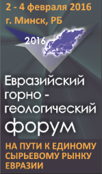 Евразийский горно-геологический форум