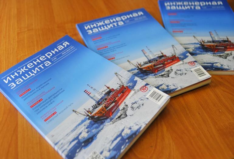 Журналы Инженерная защита выпуск 11