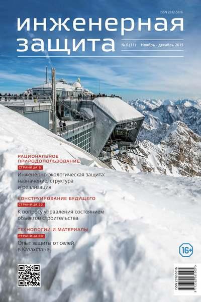 Обложка Инженерная защита Выпуск 11 ноябрь - декабрь 2015