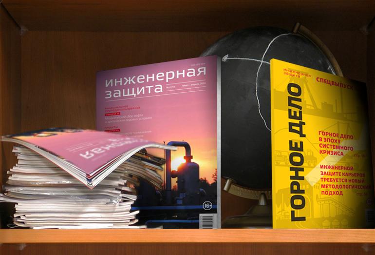 Выпуск №13 Инженерная защита и специальный выпуск №2