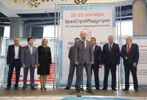 Церемония открытия форума УралСтройИндустрия 2015