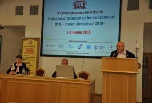 Форум Передовые технологии автоматизации в Санкт-Птеребурге