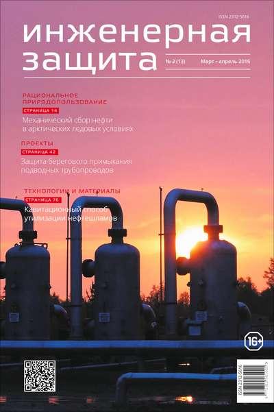 Обложка журнала Инженерная защита выпуск 13