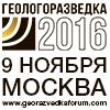 Геологическая выстава в Москве